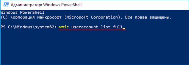 Как изменить название пользовательской папки в windows 10