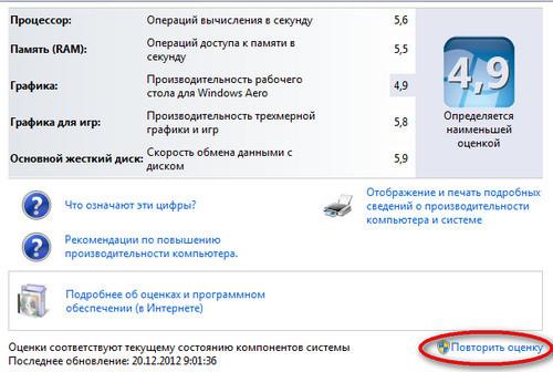 Как узнать индекс производительности в windows 7, 8, 10