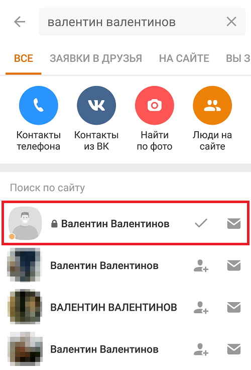 Отменяем заявку в друзья в Одноклассниках: пошаговая инструкция