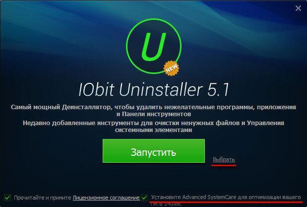 iobit uninstaller — руководство как скачать, настроить, пользоваться