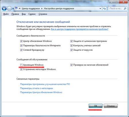 Как отключить архивацию windows 7 — подробная инструкция