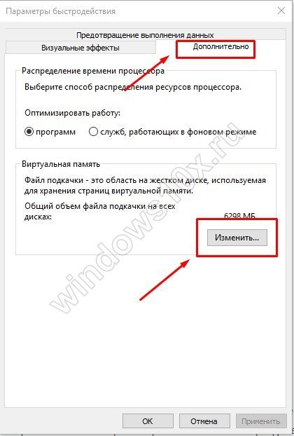 Как отключить файл подкачки в операционной системе windows 10