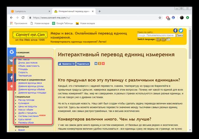 Где можно сделать перевод в систему СИ онлайн