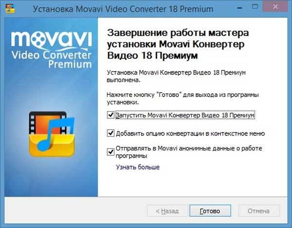 Как из видео сделать фото при помощи movavi Конвертер Видео?
