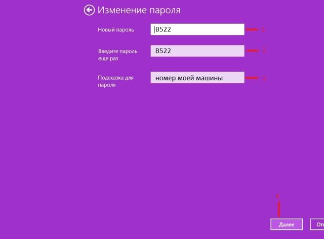 Как поставить пароль на компьютер в windows (Виндовс) 8
