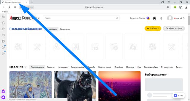Как восстановить закрытую вкладку Яндекс — подробная инструкция