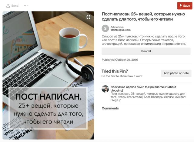 Что такое приложение pinterest — подробная инструкция как работать