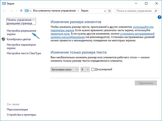 Как изменить разрешение экрана в windows 10: 4 способа