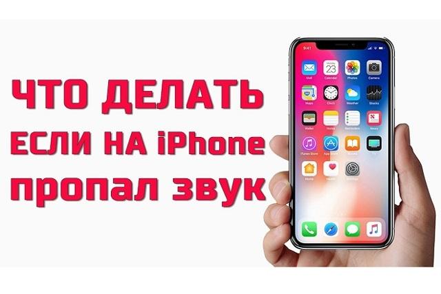 Что делать, если пропал звук на iphone 4, 5, 6, 7, 8, x