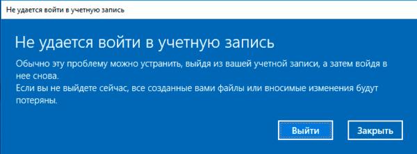 Что делать, если не получается зайти в учётную запись windows 10