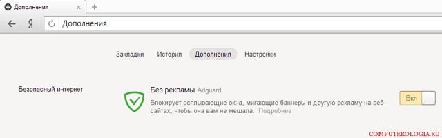 adguard расширение для Яндекс Браузера — как пользоваться