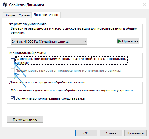 Что делать, если звук в windows 10 заикается