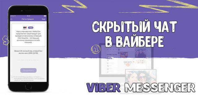 Как определить есть ли скрытый чат в Вайбере (viber) — инструкция