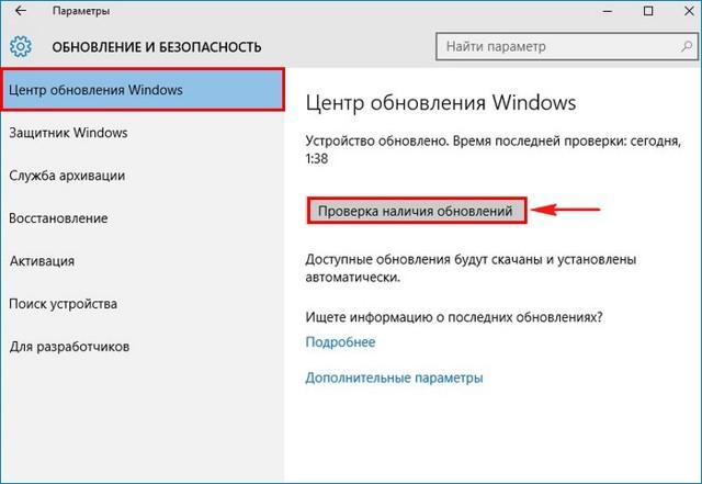 Как обновить windows 10 до последней версии: все способы