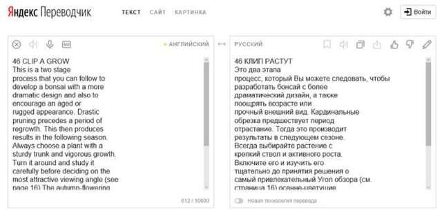 Переводчик по фото онлайн с английского на русский - 3 лучших сервиса