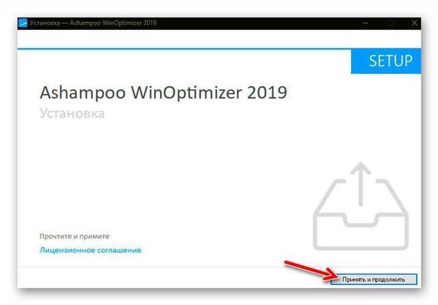 ashampoo winoptimizer - обзор утилиты для оптимизации windows