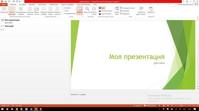 Как сделать презентацию на компьютере если нет программы powerpoint