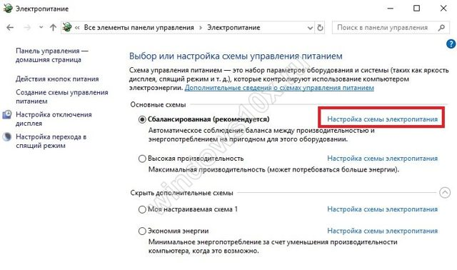Включение режима гибернации в windows 10 и изменение настроек
