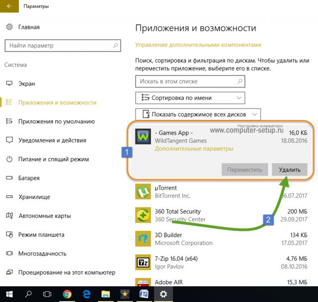 Способы установки и удаления приложений в windows (Виндовс) 10