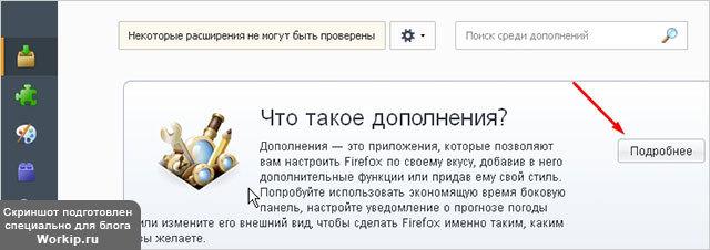 Как настроить автообновление страниц в браузере mozilla firefox