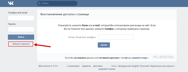 Как зайти во Вконтакте сразу без пароля на свою страницу