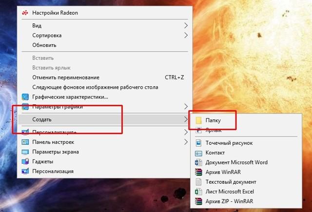Простые способы, как сделать пароль для папки в windows (Виндовс) 10