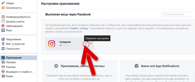 Пошаговая инструкция: как привязать аккаунт instagram к facebook
