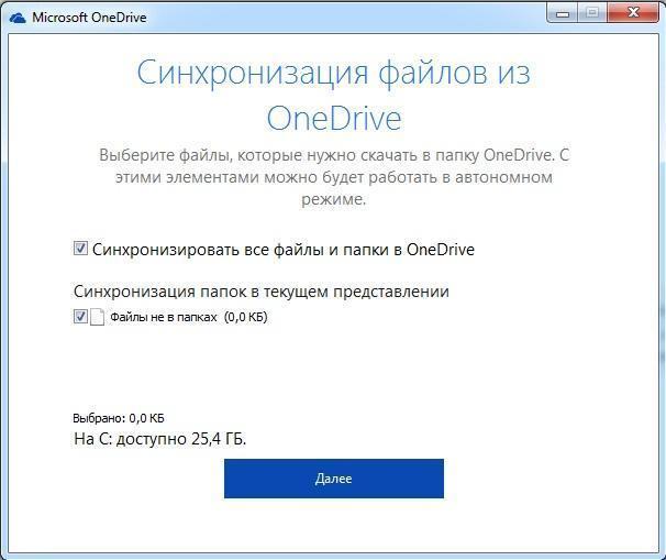 Облачный сервис onedrive — подробная инструкция как пользоваться