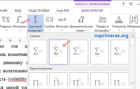 Как вставить формулу в word 2016 — подробная инструкция