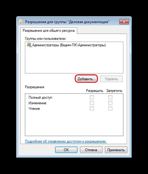 Как создать и настроить сетевую папку в windows 10