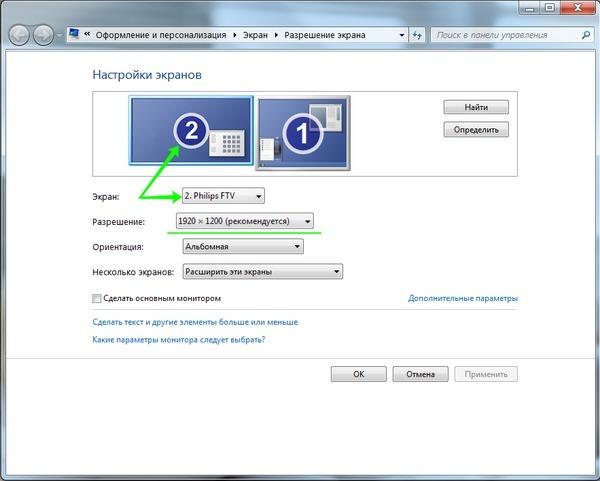 Как подключить два монитора к компьютеру на windows 7