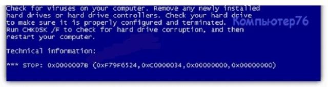 Что делать если появится ошибка 0x0000007b — инструкция