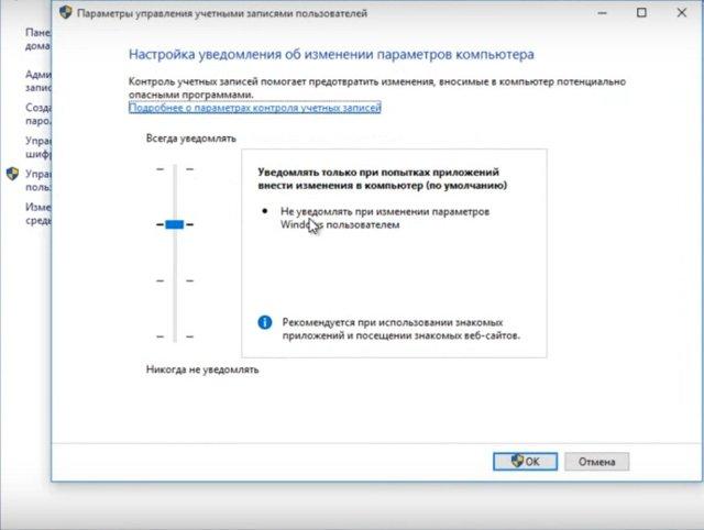 Как отключить uac (контроль записей) в windows 10
