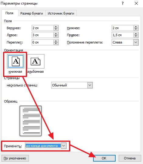 Как сделать альбомную ориентацию страницы в ms word
