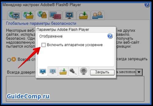 Как решить проблему, когда флеш плеер не загружается в браузере?