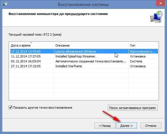 Ошибка 0xc0000225 в windows — как исправить, инструкция