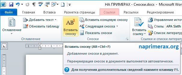 Как удалить сноску в microsoft word 2007, 2010, 2013