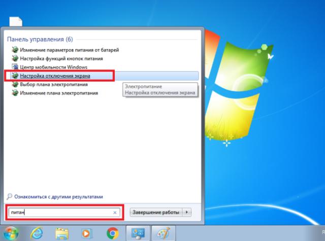 Как отключить блокировку экрана в windows (Виндовс) 7