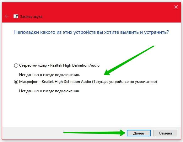 Что делать, если не работает микрофон на windows 10