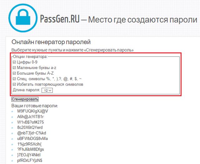 Генератор паролей онлайн — надежный способ защиты данных в сети