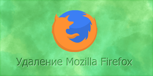 Как удалить браузер mozilla firefox полностью с компьютера
