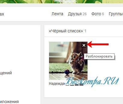 Как отменить подписку на человека в Одноклассниках — инструкция