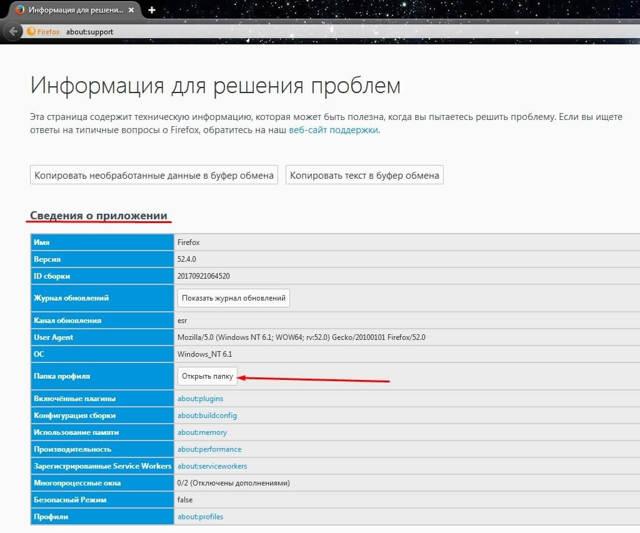 super start - визуальные закладки для браузера mozilla firefox
