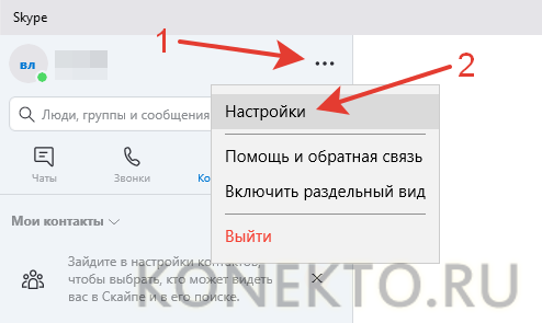 Как узнать логин skype на компьютере и телефоне