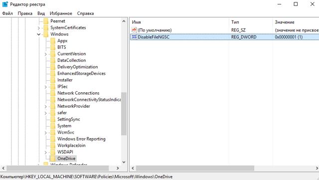 Простые способы, как отключить или удалить onedrive в windows 10