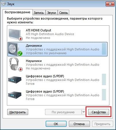 Что делать, если не работают колонки на компьютере нет звука