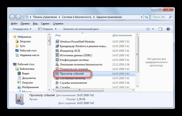 Ошибка «kernel-power код: 41» в windows — как исправить