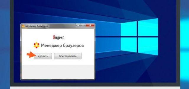 Как удалить менеджер браузеров от Яндекс — два рабочих способа