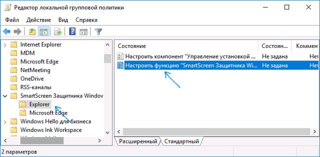 windows smartscreen что это за служба: преимущества и недостатки
