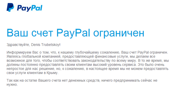 Регистрация в paypal на русском языке — подробная инструкция
